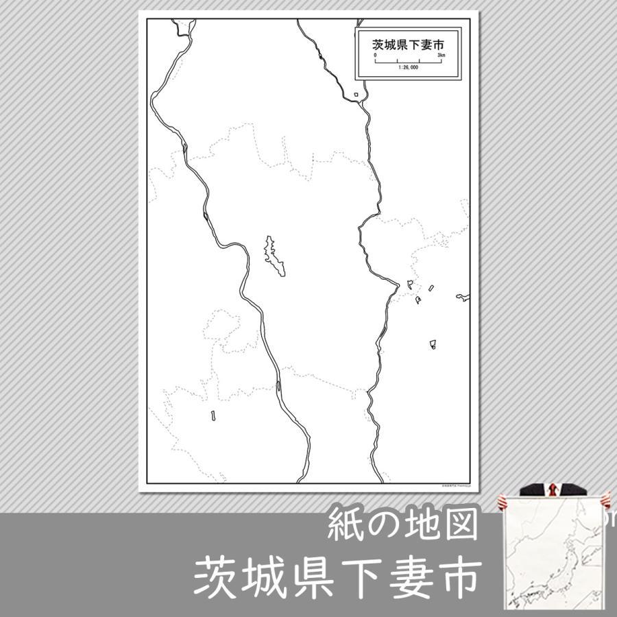茨城県下妻市の紙の白地図 A1サイズ2枚セット|freemap