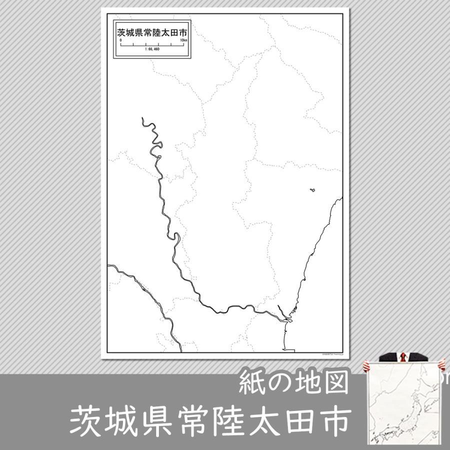 茨城県常陸太田市の紙の白地図 A1サイズ2枚セット freemap
