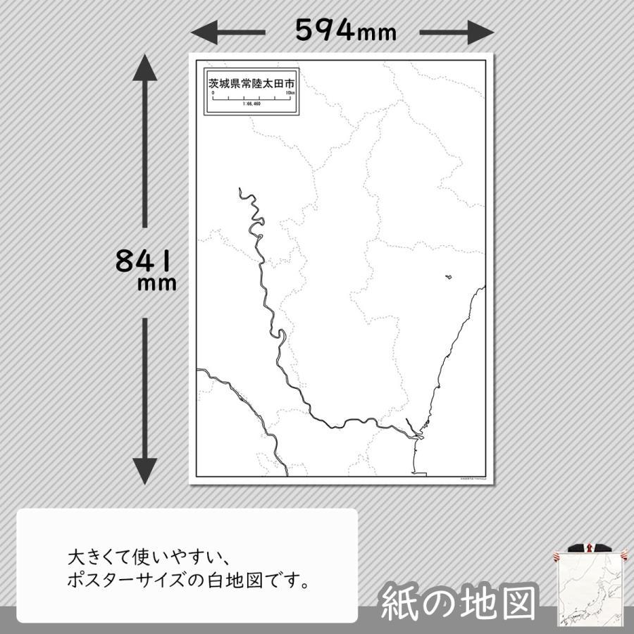茨城県常陸太田市の紙の白地図 A1サイズ2枚セット freemap 02