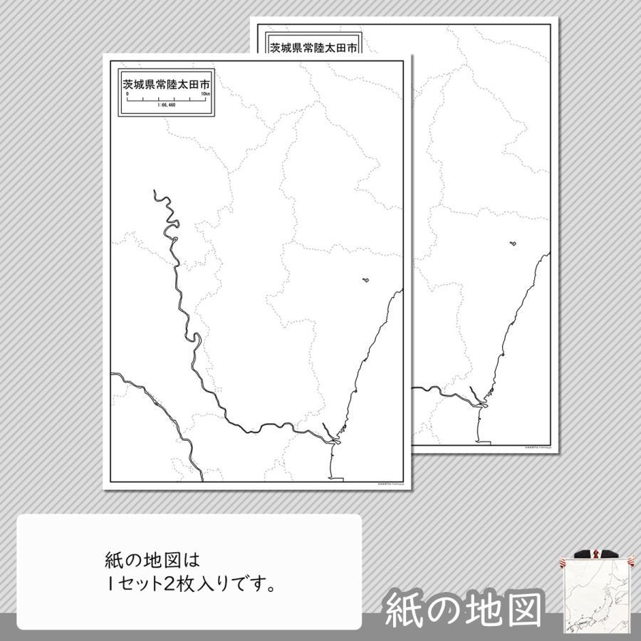 茨城県常陸太田市の紙の白地図 A1サイズ2枚セット freemap 04