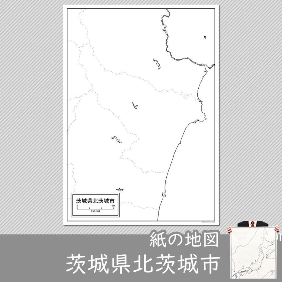 茨城県北茨城市の紙の白地図 A1サイズ2枚セット|freemap