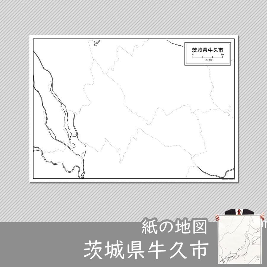 茨城県牛久市の紙の白地図 A1サイズ2枚セット|freemap