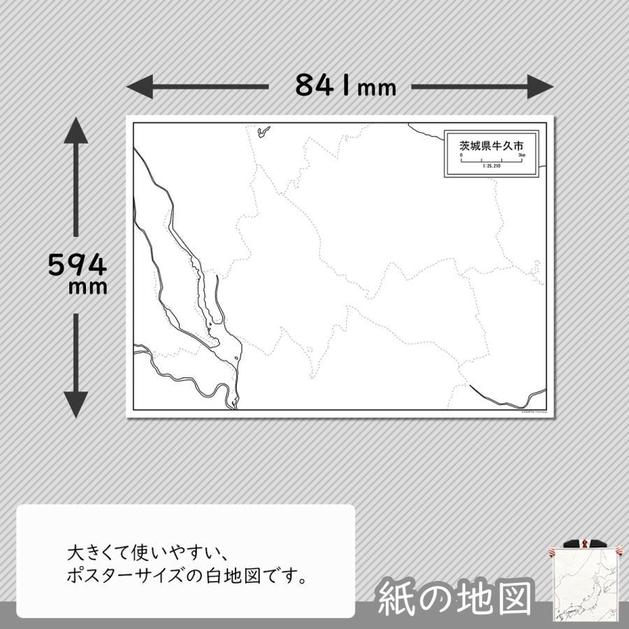 茨城県牛久市の紙の白地図 A1サイズ2枚セット|freemap|02