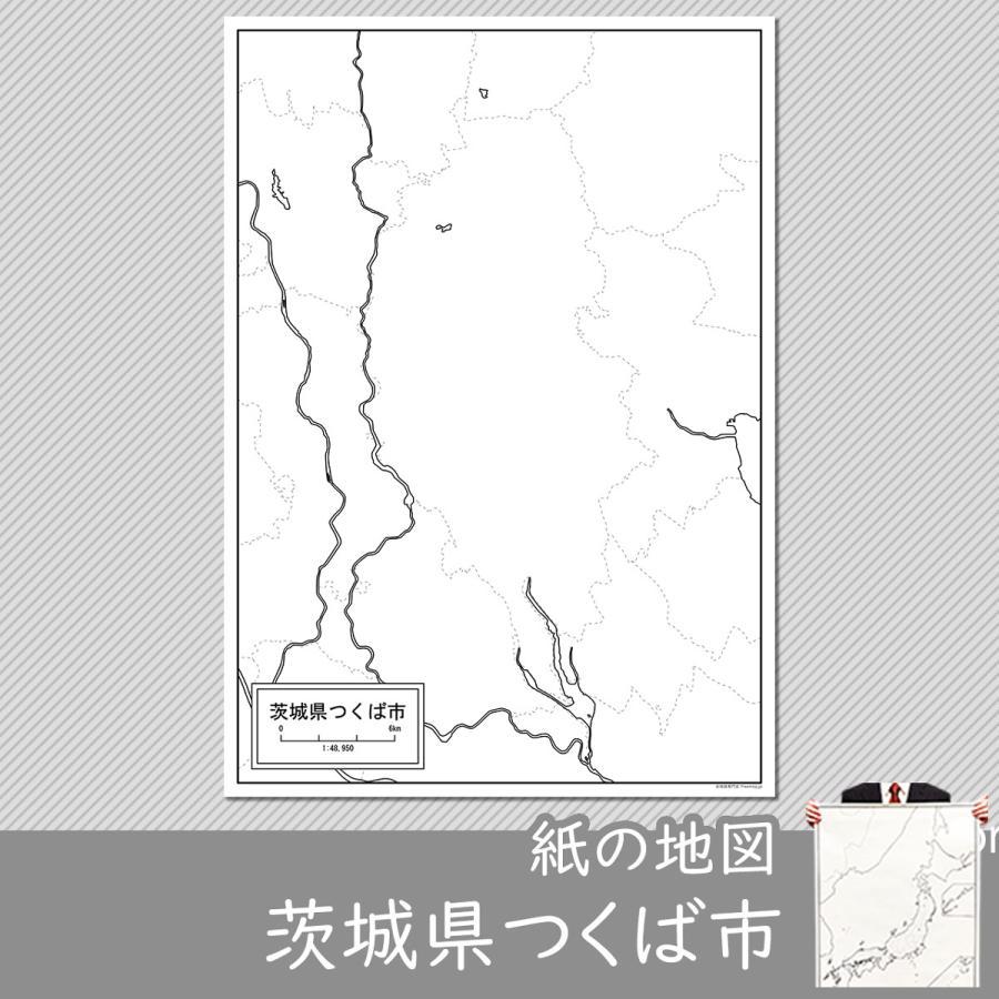 茨城県つくば市の紙の白地図 A1サイズ2枚セット|freemap