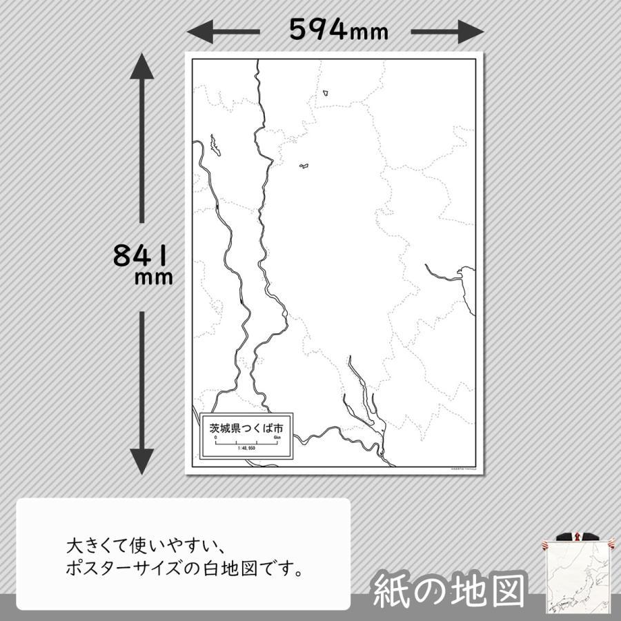 茨城県つくば市の紙の白地図 A1サイズ2枚セット|freemap|02