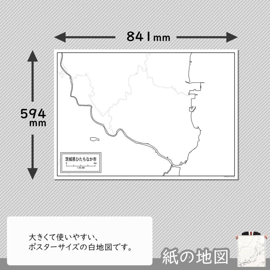 茨城県ひたちなか市の紙の白地図 A1サイズ2枚セット freemap 02
