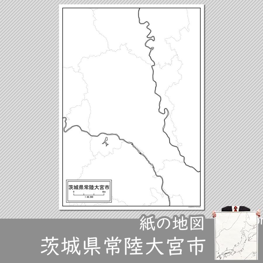茨城県常陸大宮市の紙の白地図 A1サイズ2枚セット freemap