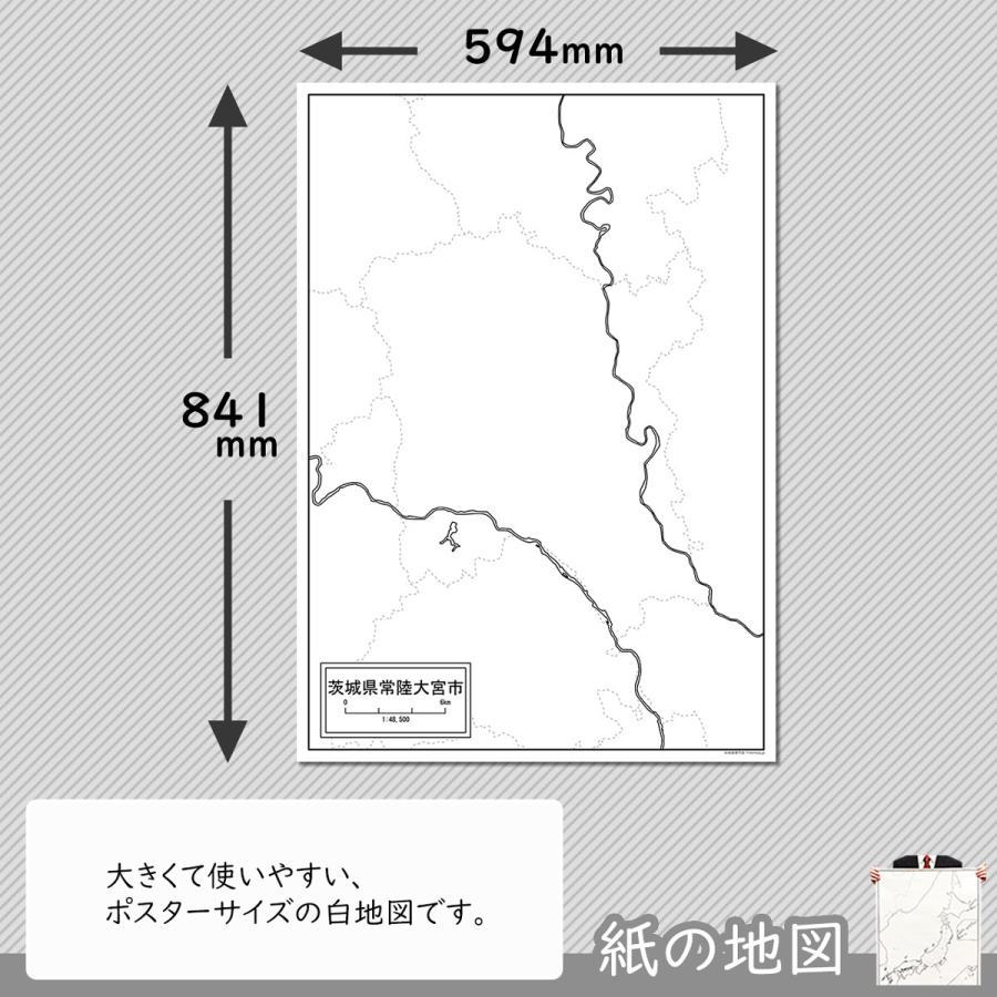 茨城県常陸大宮市の紙の白地図 A1サイズ2枚セット freemap 02