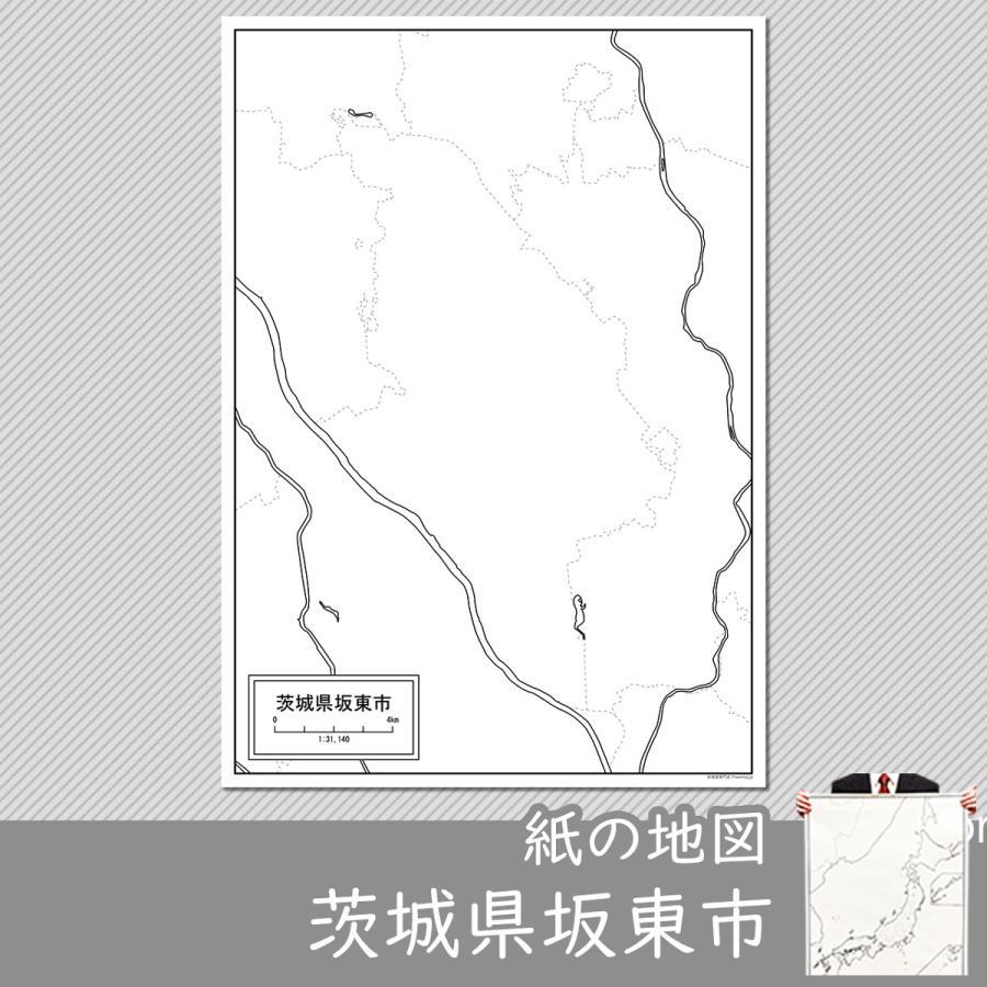 茨城県坂東市の紙の白地図 A1サイズ2枚セット freemap