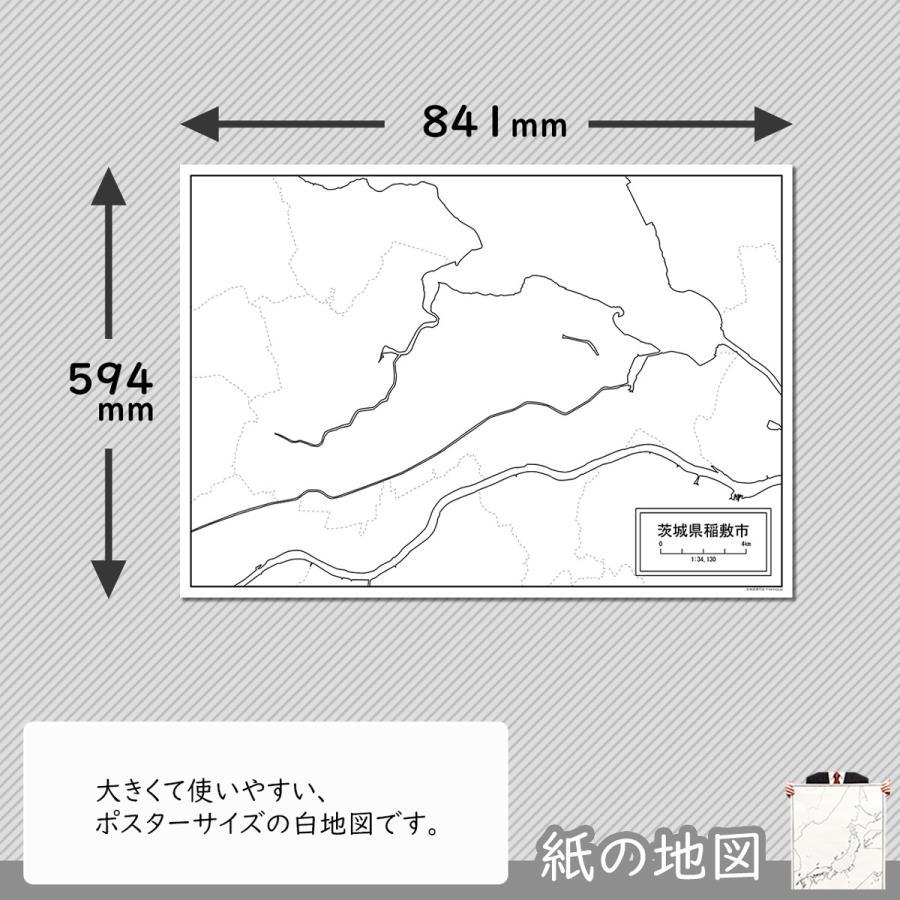 茨城県稲敷市の紙の白地図 A1サイズ2枚セット freemap 02