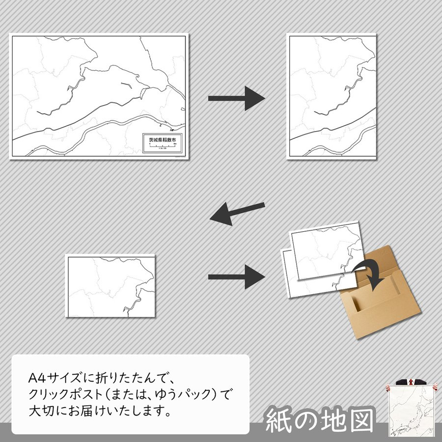 茨城県稲敷市の紙の白地図 A1サイズ2枚セット freemap 05