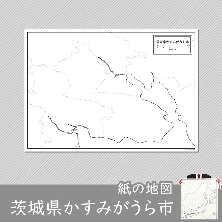 茨城県かすみがうら市の紙の白地図 A1サイズ2枚セット|freemap