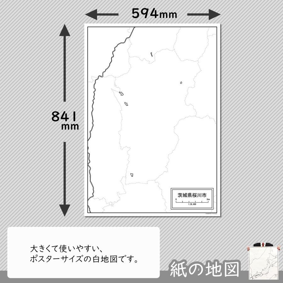 茨城県桜川市の紙の白地図 A1サイズ2枚セット freemap 02