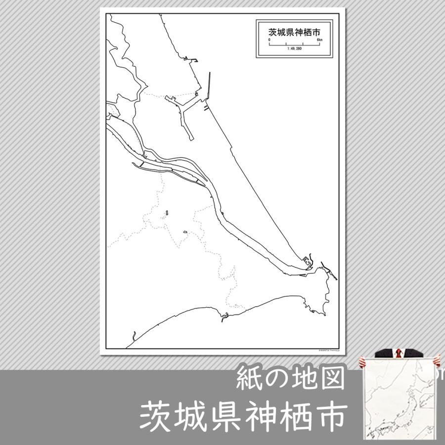 茨城県神栖市の紙の白地図 A1サイズ2枚セット freemap