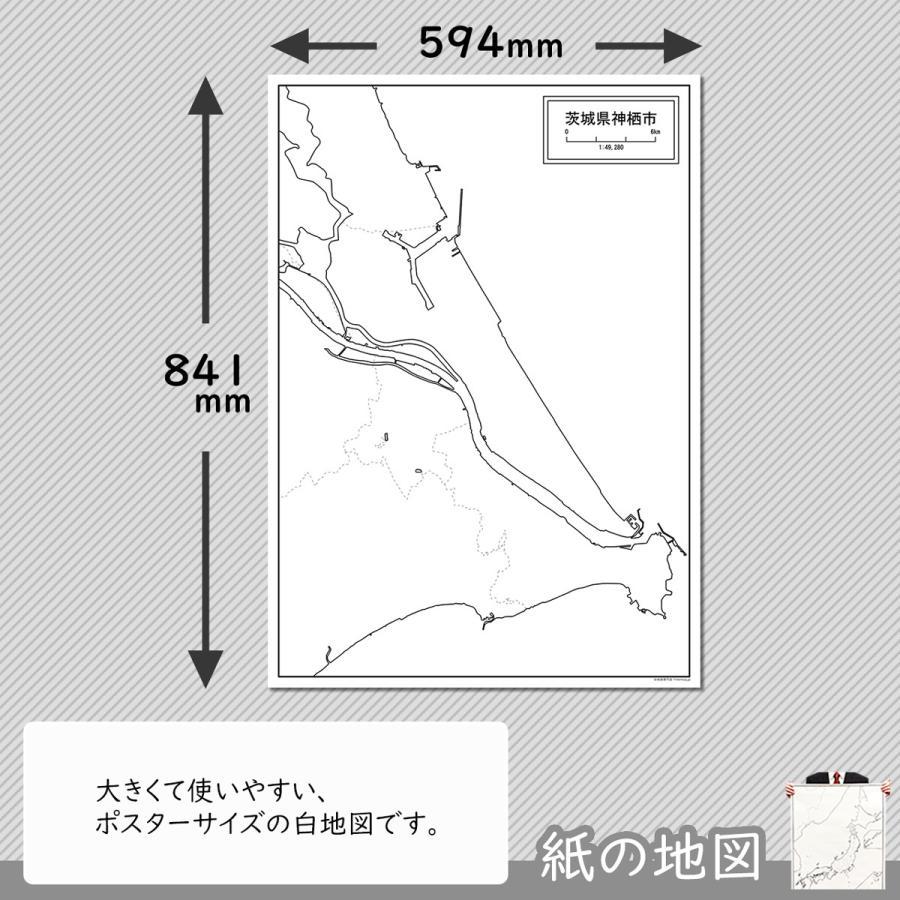 茨城県神栖市の紙の白地図 A1サイズ2枚セット freemap 02