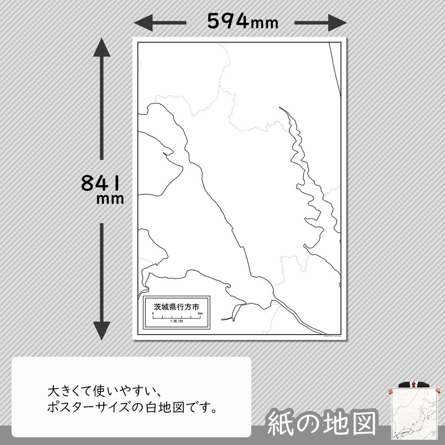 茨城県行方市の紙の白地図 A1サイズ2枚セット|freemap|02