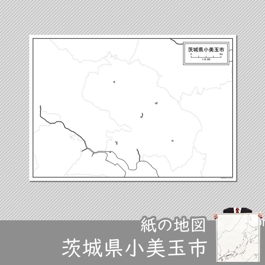 茨城県小美玉市の紙の白地図 A1サイズ2枚セット|freemap