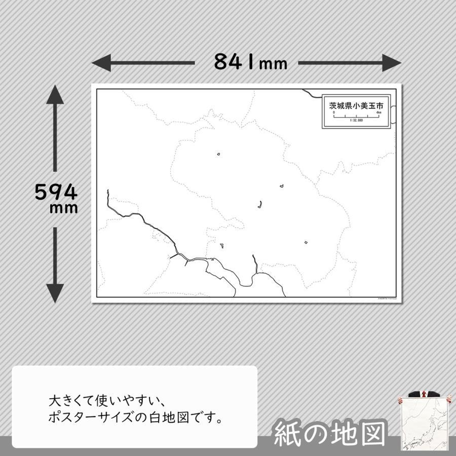 茨城県小美玉市の紙の白地図 A1サイズ2枚セット|freemap|02