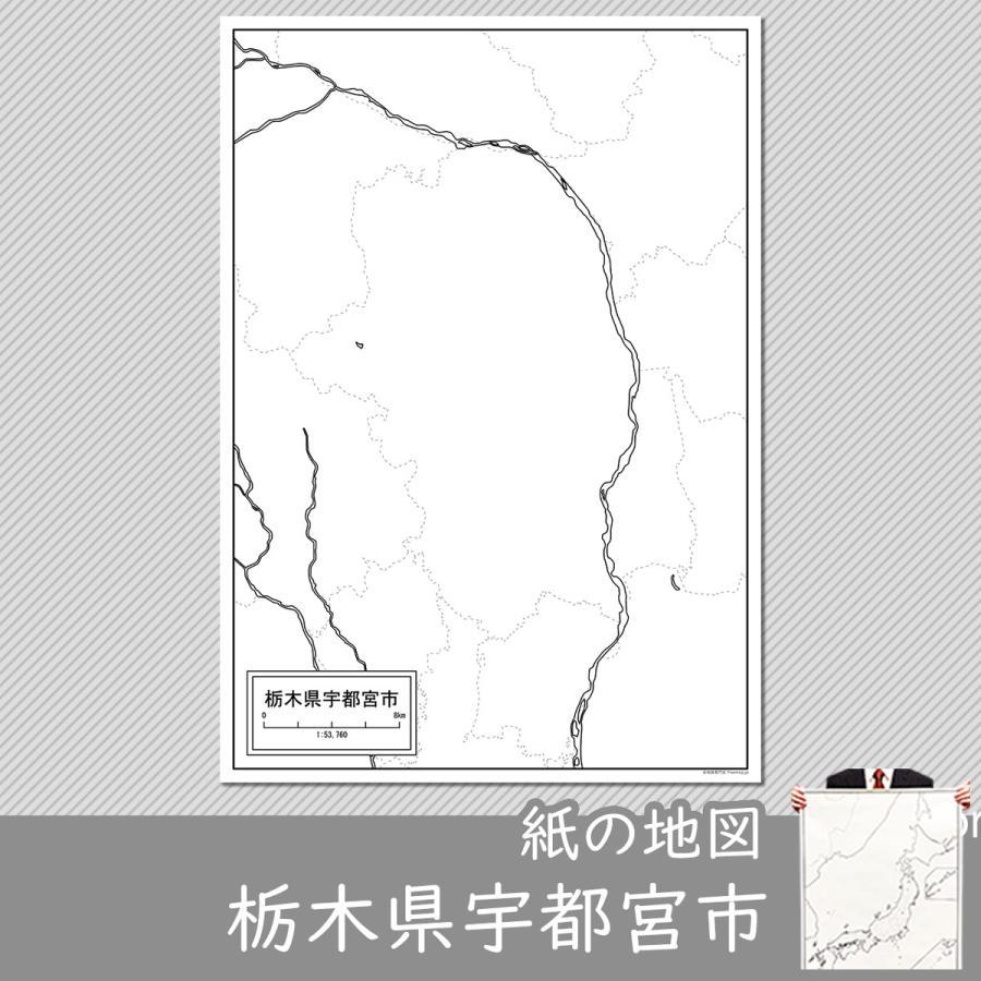 栃木県宇都宮市の紙の白地図 A1サイズ2枚セット freemap