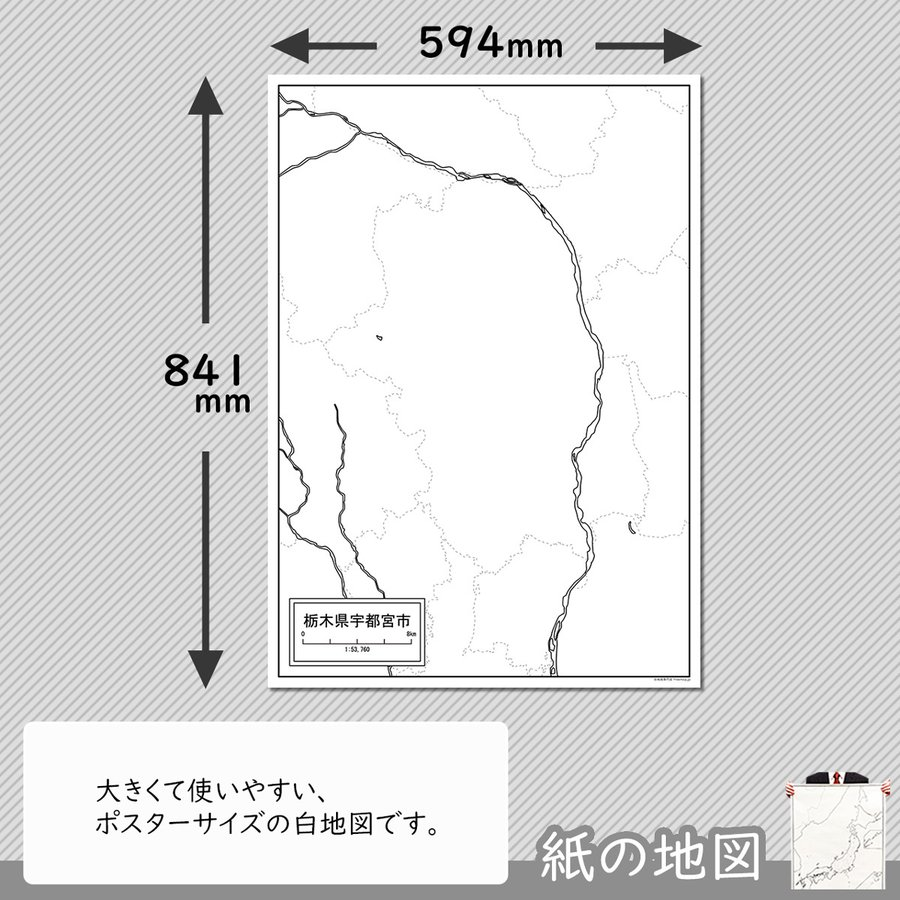 栃木県宇都宮市の紙の白地図 A1サイズ2枚セット freemap 02
