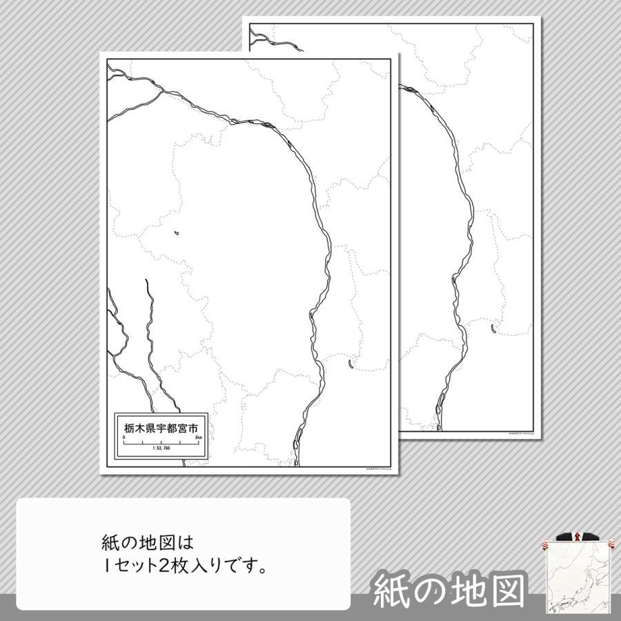 栃木県宇都宮市の紙の白地図 A1サイズ2枚セット freemap 04