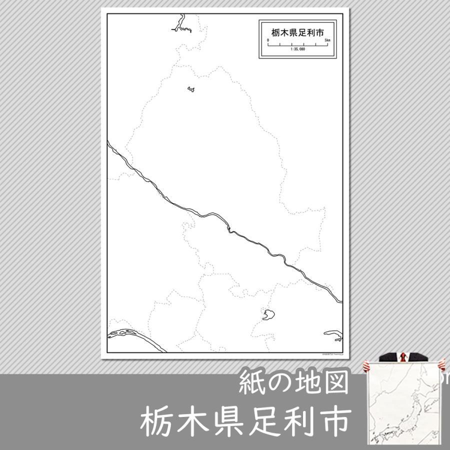 栃木県足利市の紙の白地図 A1サイズ2枚セット|freemap