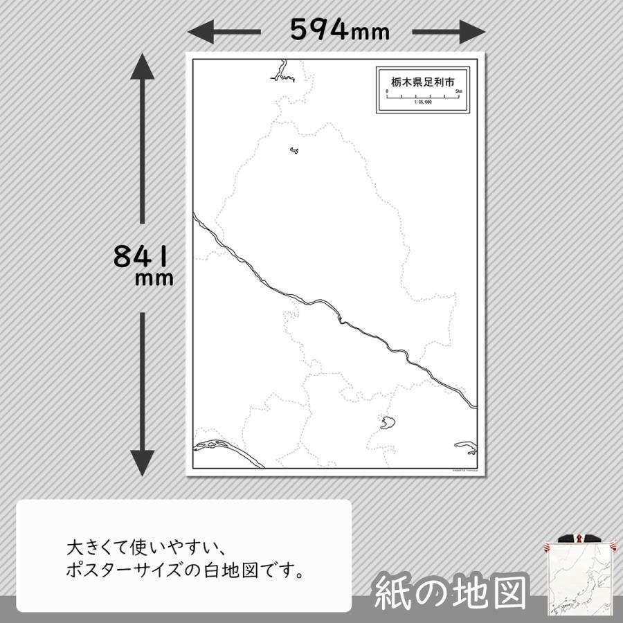栃木県足利市の紙の白地図 A1サイズ2枚セット|freemap|02
