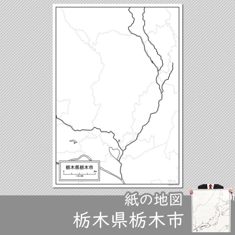 栃木県栃木市の紙の白地図 A1サイズ2枚セット freemap