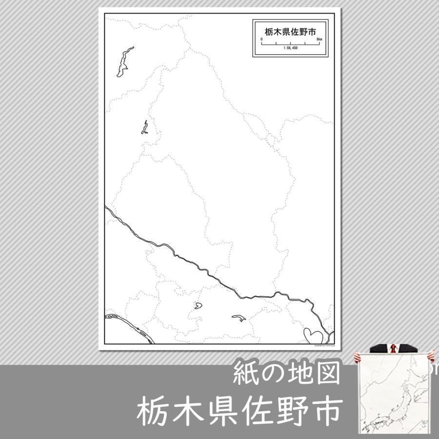 栃木県佐野市の紙の白地図 A1サイズ2枚セット|freemap