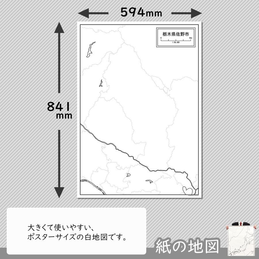 栃木県佐野市の紙の白地図 A1サイズ2枚セット|freemap|02