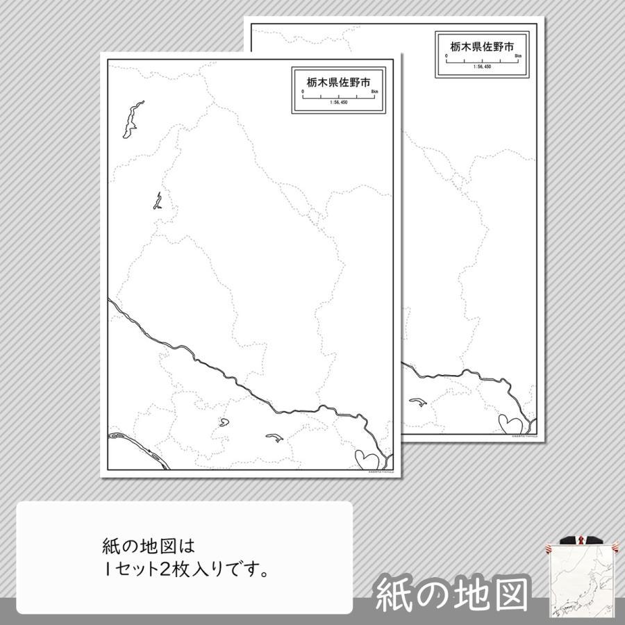栃木県佐野市の紙の白地図 A1サイズ2枚セット|freemap|04