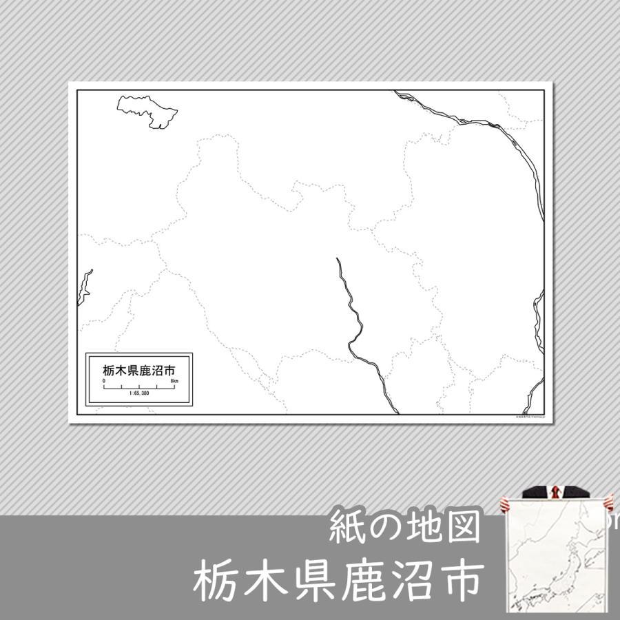栃木県鹿沼市の紙の白地図 A1サイズ2枚セット|freemap
