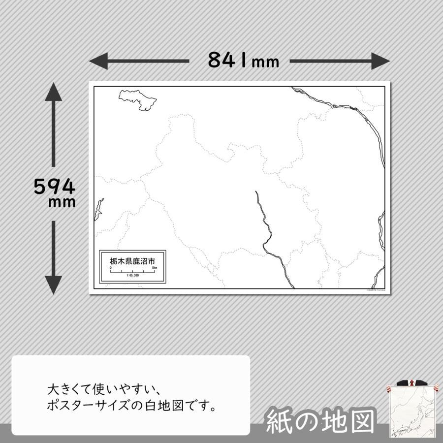 栃木県鹿沼市の紙の白地図 A1サイズ2枚セット|freemap|02