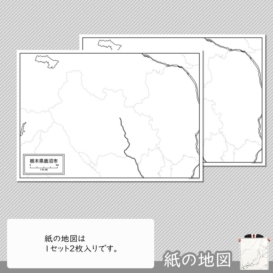 栃木県鹿沼市の紙の白地図 A1サイズ2枚セット|freemap|04