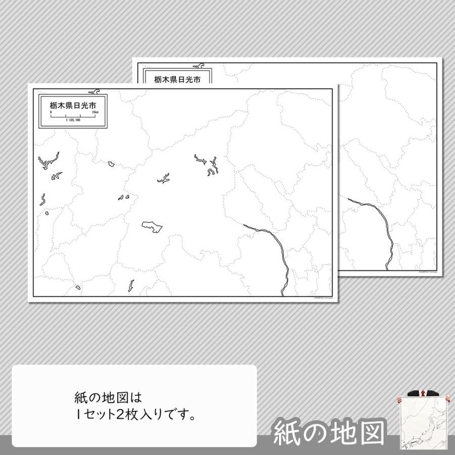 栃木県日光市の紙の白地図 A1サイズ2枚セット freemap 04