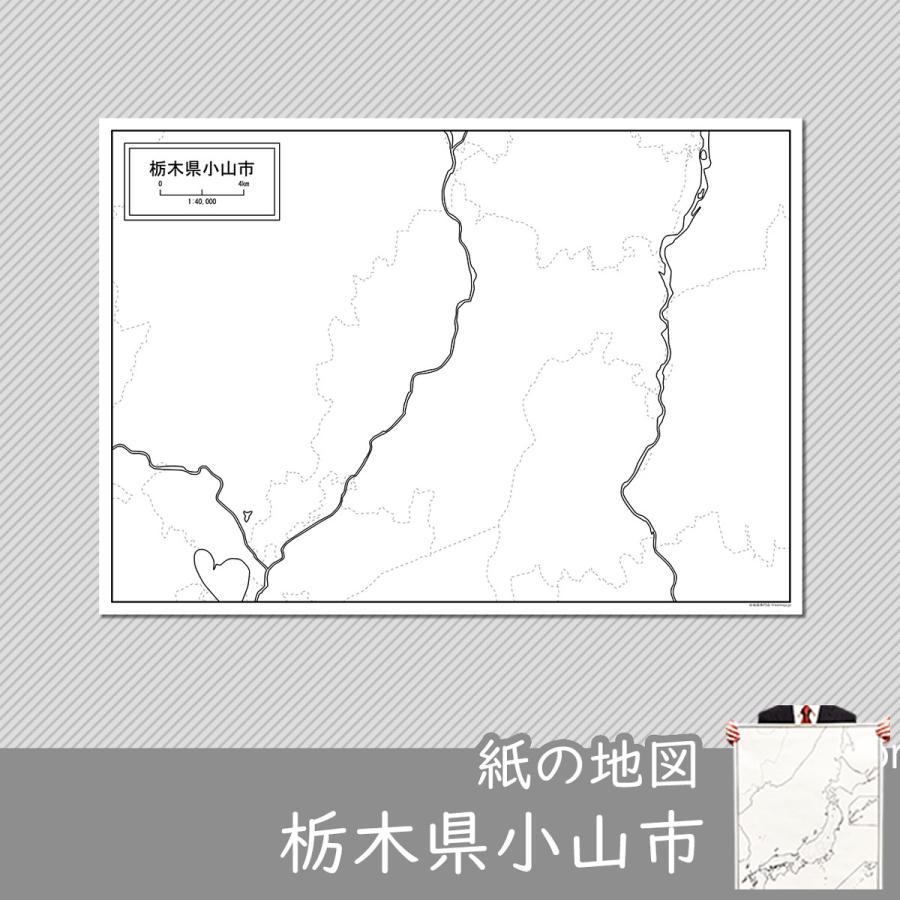 栃木県小山市の紙の白地図 A1サイズ2枚セット freemap