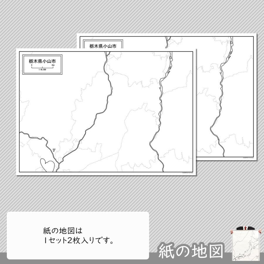 栃木県小山市の紙の白地図 A1サイズ2枚セット freemap 04