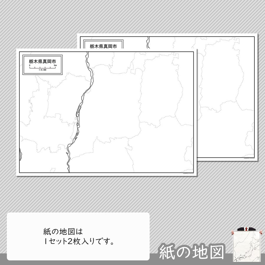 栃木県真岡市の紙の白地図 A1サイズ2枚セット|freemap|04