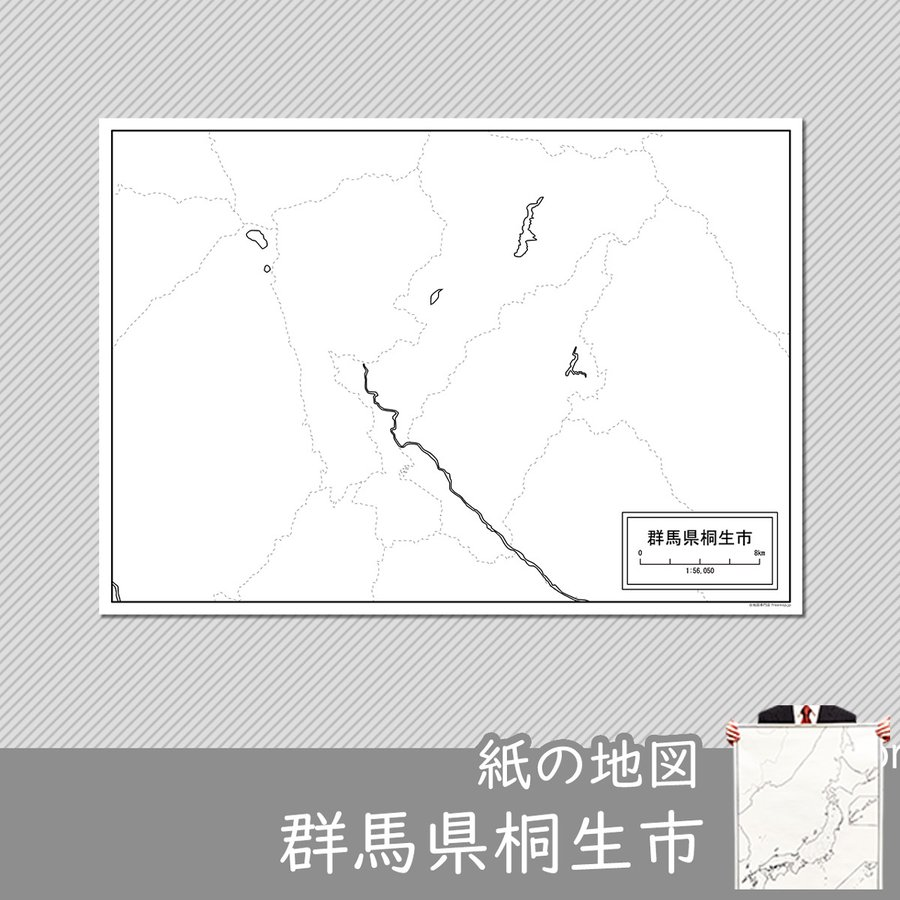 群馬県桐生市の紙の白地図 A1サイズ2枚セット|freemap