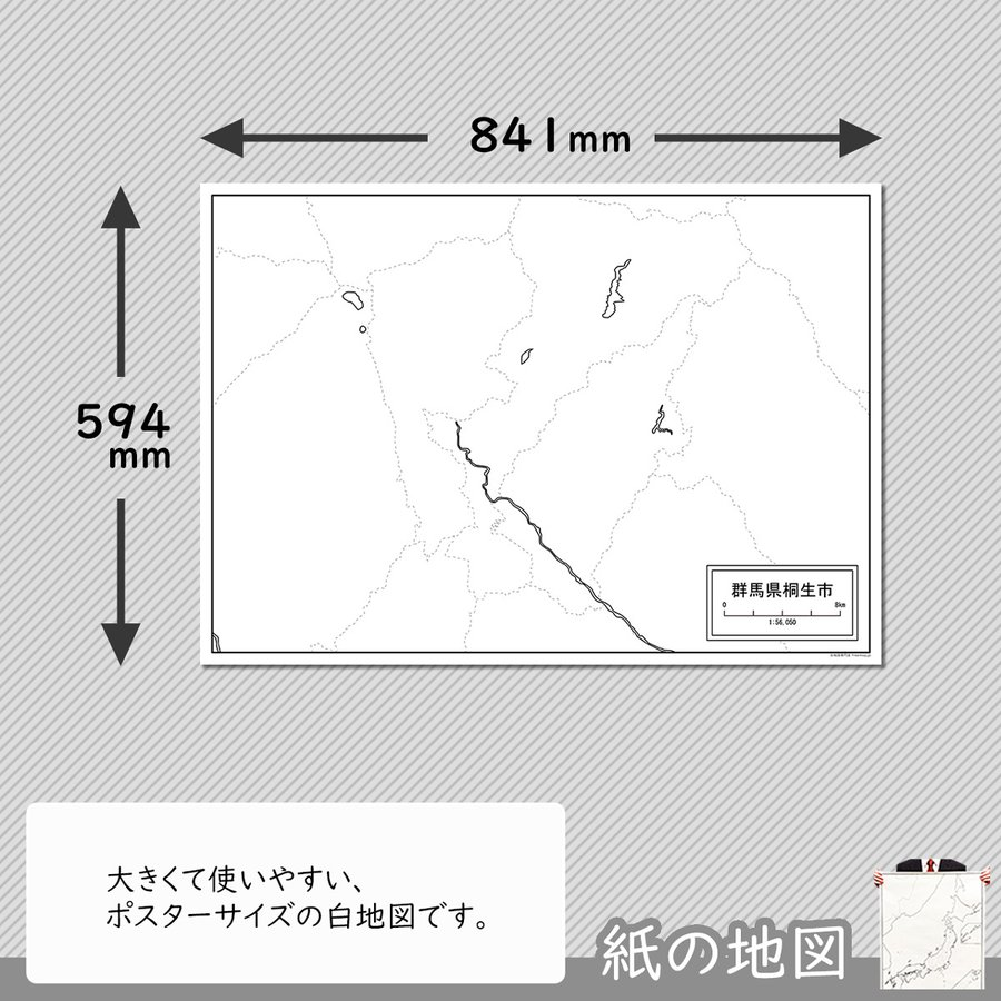 群馬県桐生市の紙の白地図 A1サイズ2枚セット|freemap|02