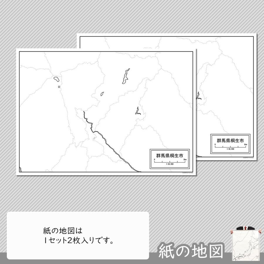 群馬県桐生市の紙の白地図 A1サイズ2枚セット|freemap|04