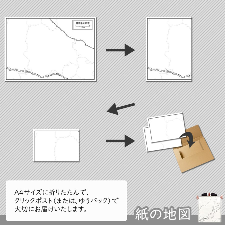 群馬県太田市の紙の白地図 A1サイズ2枚セット|freemap|05