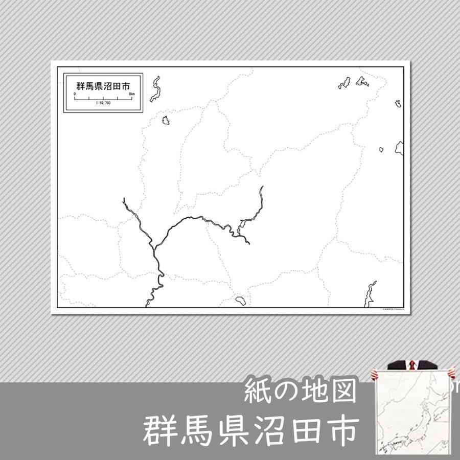群馬県沼田市の紙の白地図 A1サイズ2枚セット|freemap