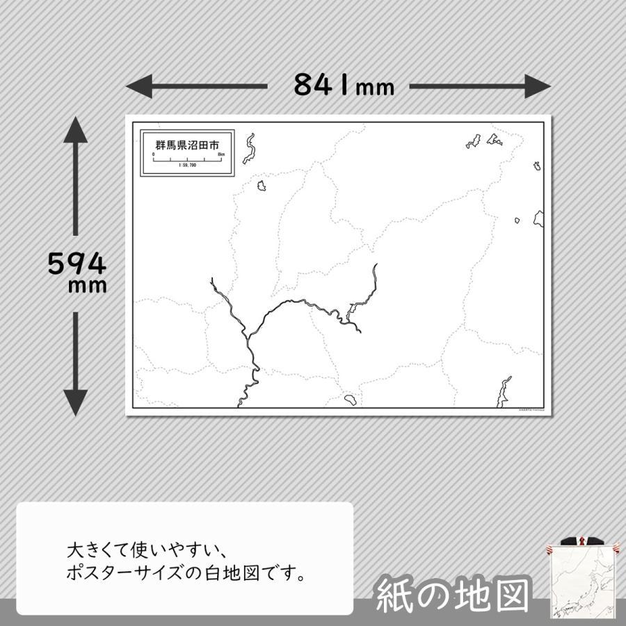 群馬県沼田市の紙の白地図 A1サイズ2枚セット|freemap|02