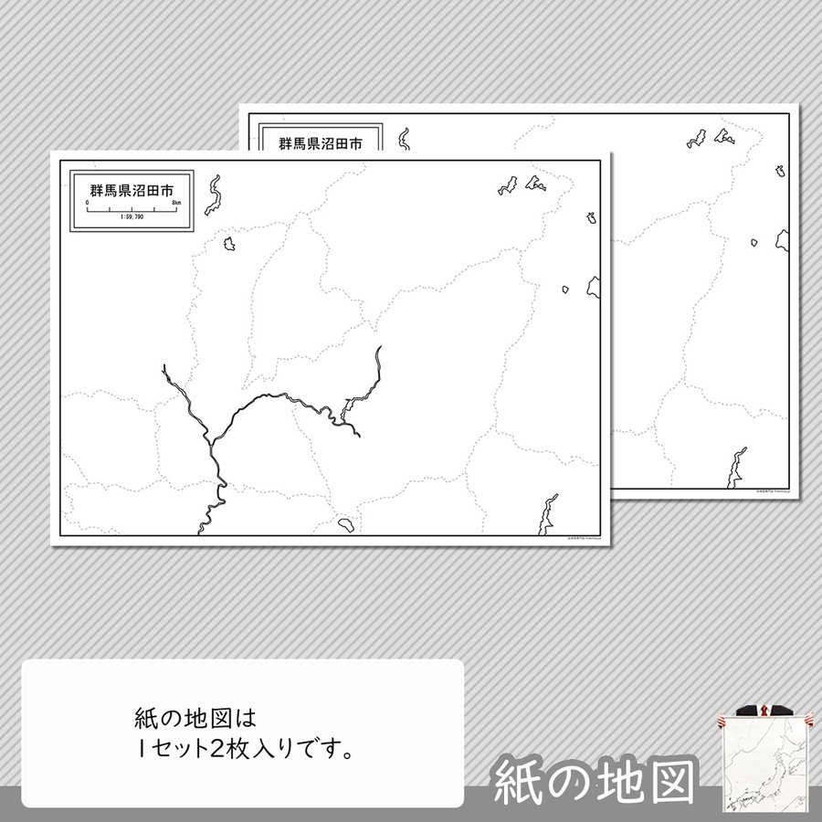群馬県沼田市の紙の白地図 A1サイズ2枚セット|freemap|04