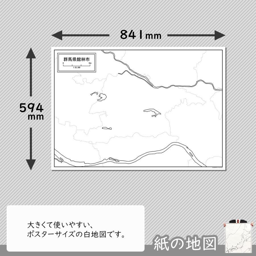 群馬県館林市の紙の白地図 A1サイズ2枚セット freemap 02