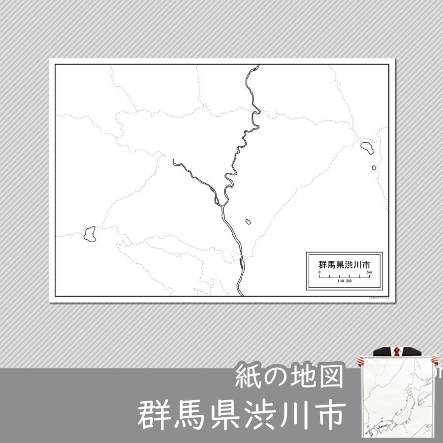 群馬県渋川市の紙の白地図 A1サイズ2枚セット freemap