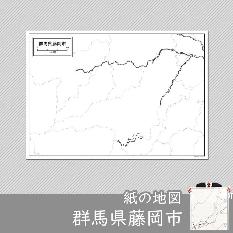 群馬県藤岡市の紙の白地図 A1サイズ2枚セット freemap