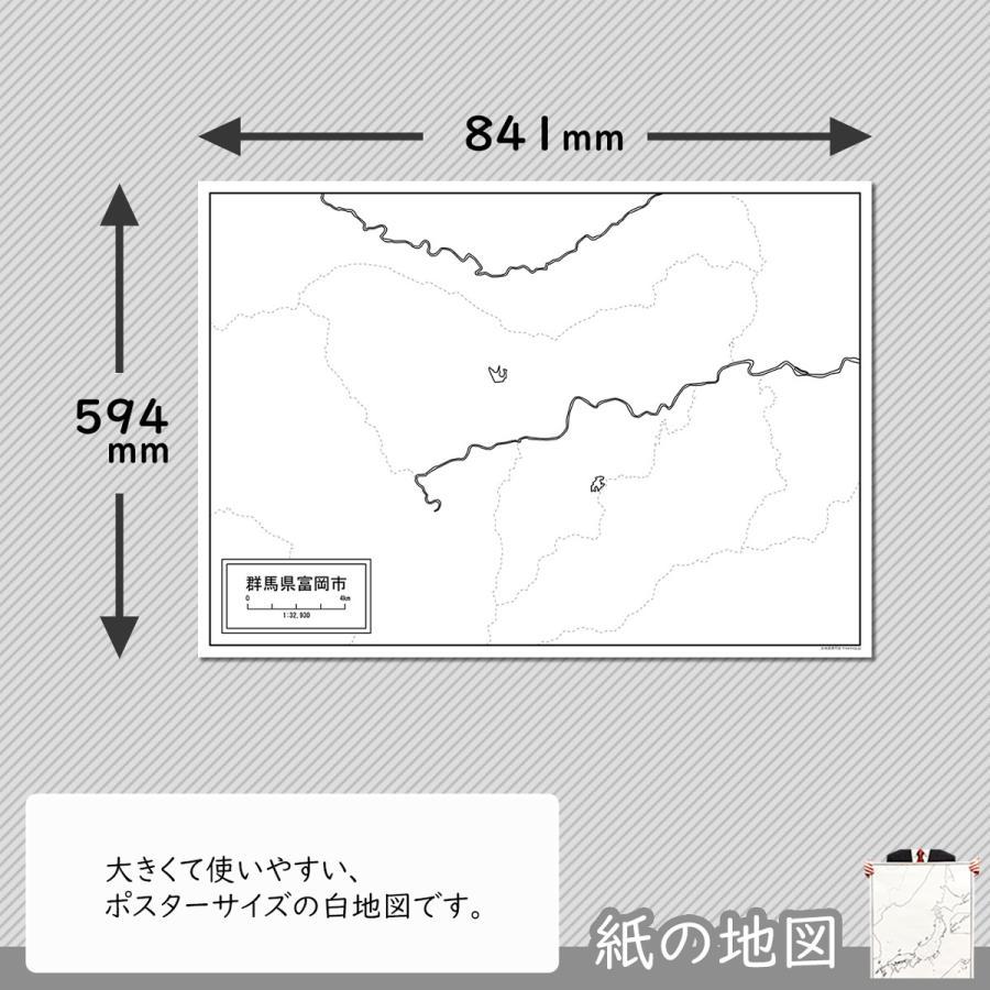 群馬県富岡市の紙の白地図 A1サイズ2枚セット freemap 02