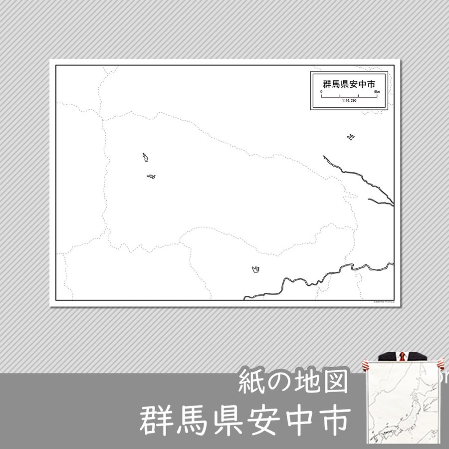 群馬県安中市の紙の白地図 A1サイズ2枚セット freemap